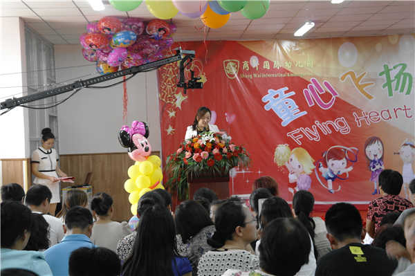 商外国际幼儿园庆六一文艺汇演